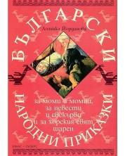 Български народни приказки за моми и момци, за невести и свекърви и за хорския свят шарен -1