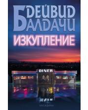 Изкупление (Дейвид Балдачи) -1