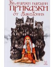 Български народни приказки от Македония -1