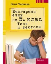 Български език за 5. клас. Теми и тестове -1