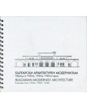 balgarski-arhitekturen-modernizam-obraztsi-ot-1920