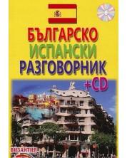 Българско-испански разговорник + CD (Византия) -1
