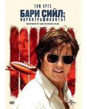 Бари Сийл: Наркотрафикантът (DVD)