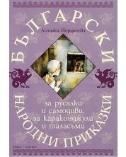Български народни приказки за русалки и самодиви, за караконджули и таласъми -1