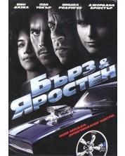 Бърз и яростен 4 (DVD)