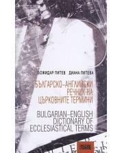 Българско-английски речник на църковните термини / Bulgarian-English Dictionary of Ecclesiastical Terms -1