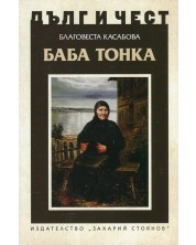 Баба Тонка -1