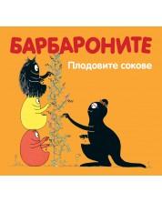 Барбароните: Плодовите сокове