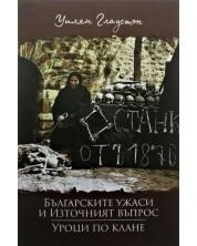 Българските ужаси и Източният въпрос. Уроци по клане -1