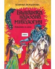 Българска народна митология - разказана за деца