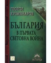 България в Първата световна война -1
