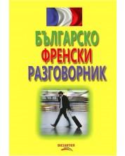 Българско-френски разговорник (Византия) -1