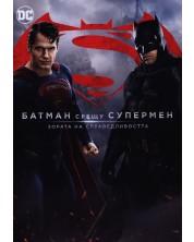 Батман срещу Супермен: Зората на справедливостта (DVD)
