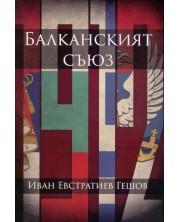Балканският съюз -1