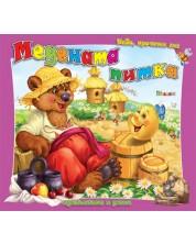 Бабо, прочети ми приказката в рими: Медената питка -1