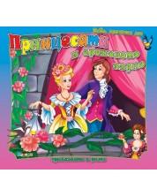 Бабо, прочети ми приказката в рими: Принцесата и граховото зърно -1