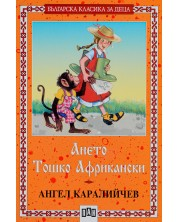 Българска класика за деца 14: Ането. Тошко Африкански (Пан) -1