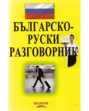 Българско-руски разговорник (Византия) -1