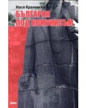 България под комунизъм -1