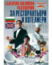 Българско-английски разговорник за ресторантьори и хотелиери (Византия) -1