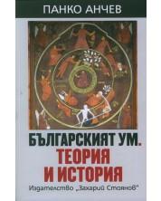 Българският ум. Теория и история -1