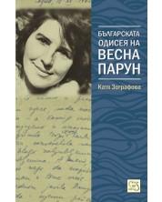 Българската одисея на Весна Парун -1