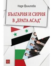 """България и Сирия в """"Ерата Асад"""" -1"""