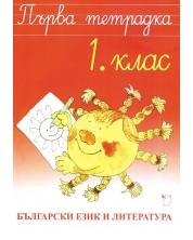 Първа тетрадка по български език и литература за 1. клас - Наталия Огнянова (Даниела Убенова)
