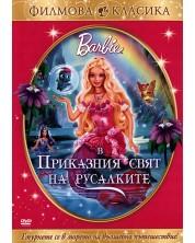 Барби: Приказния свят на русалките (DVD)
