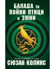 Балада за пойни птици и змии (История от Игрите на глада) -1