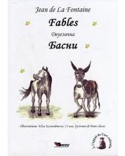 Fables. Jean de La Fontaine / Басни. Лафонтен - Двуезично издание: Френски (меки корици)