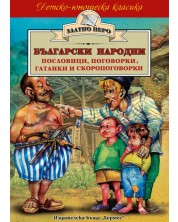 Български народни пословици, поговорки, гатанки и скоропоговорки -1