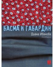 Басма и габардин. Стихотворения -1
