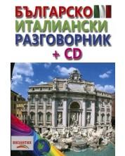 Българско-италиански разговорник + CD (Византия) -1