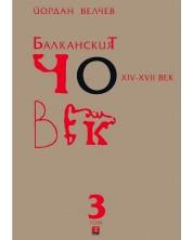Балканският човек XІV-ХVІІ век - том 3 (меки корици)