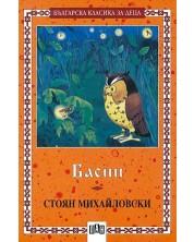 Басни от Стоян Михайловски -1