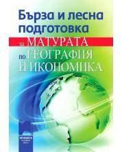 Бърза и лесна подготовка за матурата по география и икономика