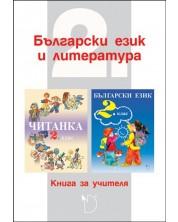 Книга за учителя по български език и литература 2. клас. (Даниела Убенова)
