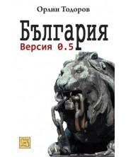 България. Версия 0.5 -1