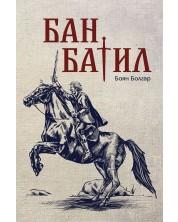 Бан Батил
