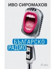 Българско радио -1