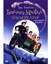Бавачката Макфий и големият взрив (DVD) -1