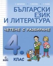 Български език и литература. Четене с разбиране - 4. клас