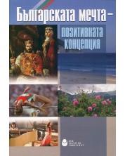 Българската мечта: Позитивната концепция / The Bulgarian dream: The positive concept -1