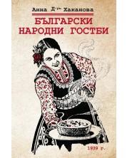 Български народни гостби -1
