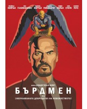 Бърдмен (DVD) -1