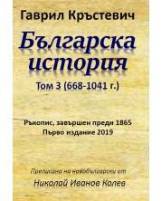 Българска история - том 3 (668-1041 г.) -1