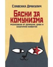 Басни за комунизма -1