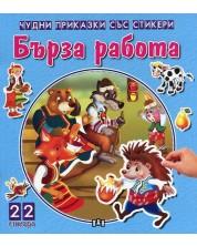 barza-rabota-chudni-prikazki-sas-stikeri