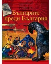 Българите преди България (твърди корици) -1